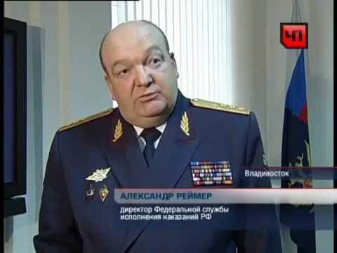 Отставки начальников учреждений ФСИН в Приморье