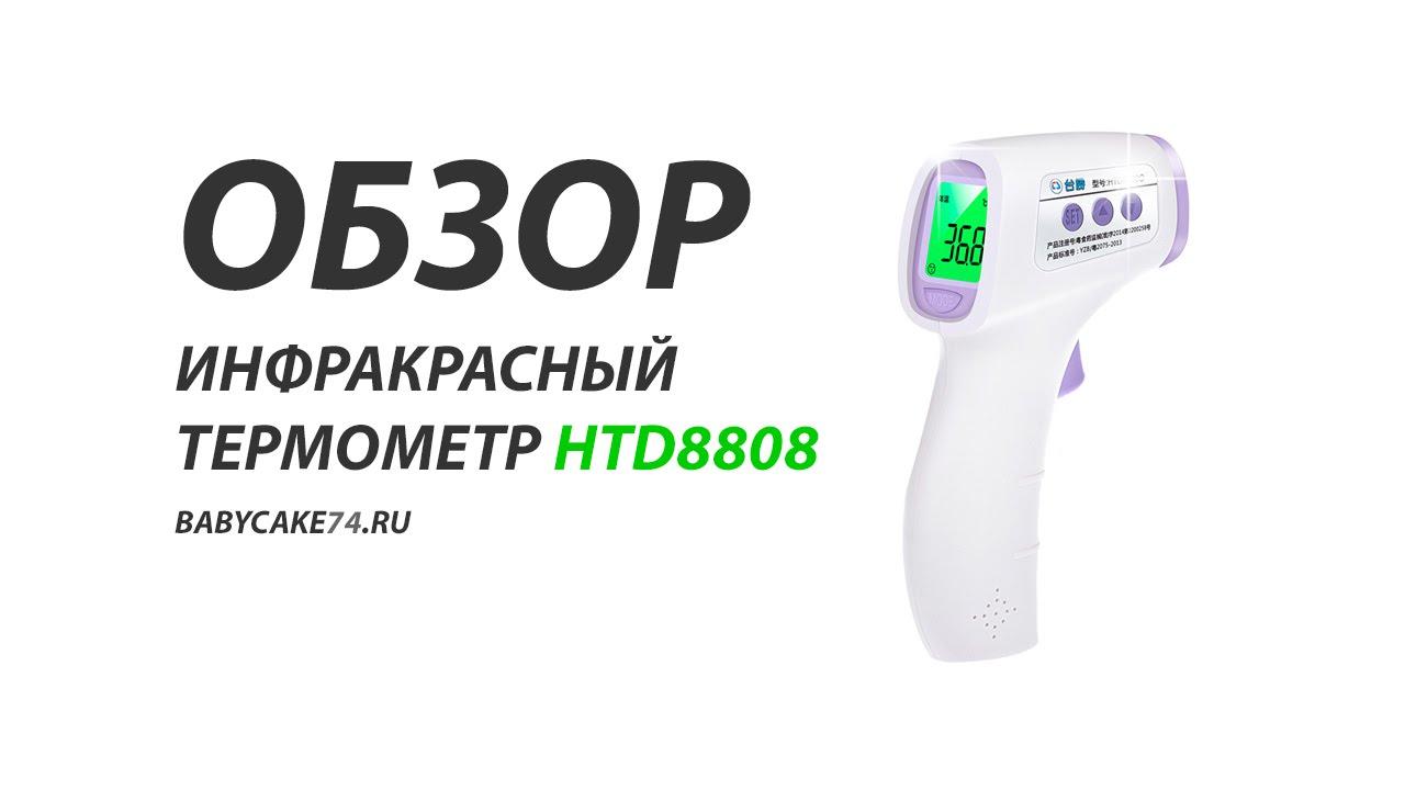 Инструкция инфракрасный термометр