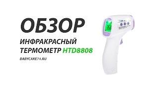 Обзор: инфракрасный термометр HTD8808