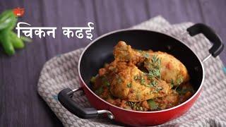 क्रीमी कढ़ाई चिकन रेसिपी इन मराठी - Restaurant Style Kadai Chicken Recipe By Roopa - Chicken Kadhai