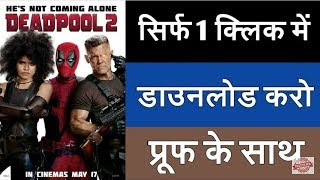 How to download Deadpool 2 full HD movie in hindi by Technical Gaurav