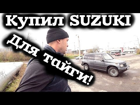 Suzuki Escudo! Дешёвки за 100 т.р. Настоящий внедорожник японская Нива 4х4!!!