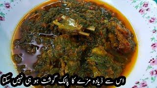 Restaurant Our Deghi Style Be is Palak Gosht Recipe Ke Aage Kuch Nahi  Quick &amp Easy Palak Gosht
