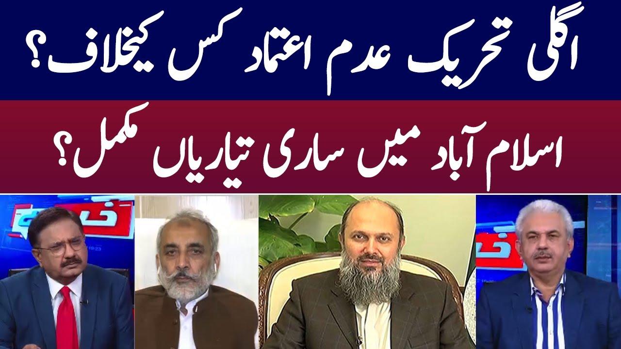 Download Khabar Hai | Arif Hameed Bhatti | Saeed Qazi | Tahir Malik | GNN | 20 October 2021