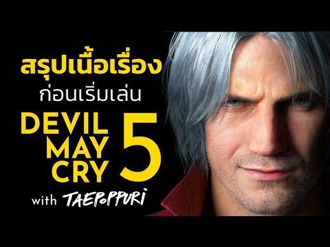 สรุปเนื้อเรื่องต้องรู้! ก่อนเล่น Devil May Cry 5   ลุ้นรับหนังสือ ตำนาน DMC thumbnail