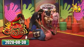 Hiru TV | Danna 5K Season 2 | EP 172 | 2020-08-30 Thumbnail