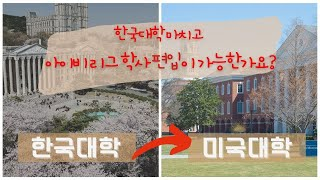 한국대학 졸업 후 미국대학 학사편입하기