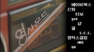 [playlist] 간만에 쉬는 날 밀린 집안일은 해야겠고 텐션이 필요할 때 레트로 감성, 어떤가요? Korean Awesome Mix