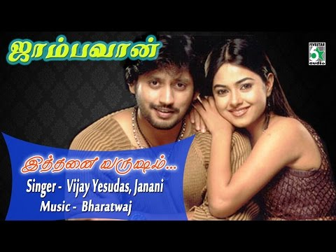 ithanai-varusham-hd-video-song-|-jambavan-|-bharathwaj
