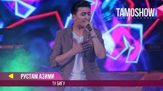 Рустам Азими - Ту бигу / Rustam Azimi - Tu bigu (Концерт 2017)