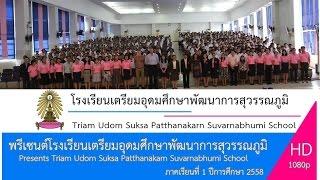 พรีเซนต์โรงเรียนเตรียมอุดมศึกษาพัฒนาการสุวรรณภูมิ 1-2558