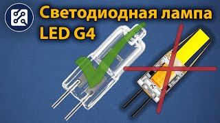 Светодиодные лампы LED G4 для люстры (ОБЗОР)