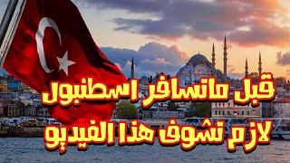 Travel to Istanbul Turkey ? TRAVEL TIPS YOU MUST KNOW