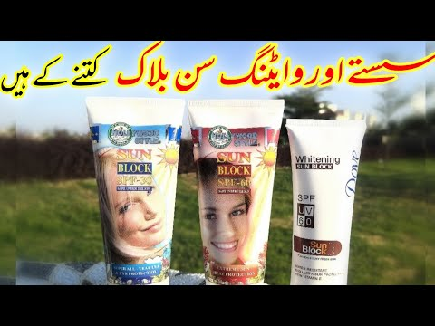 best-&-affordable-sunblock-or-sunscreen-review-with-prices-in-urdu-hindi-with-khanum