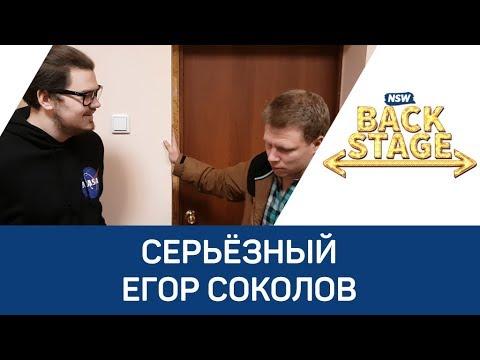 NSW Backstage: Серьёзный Егор Соколов