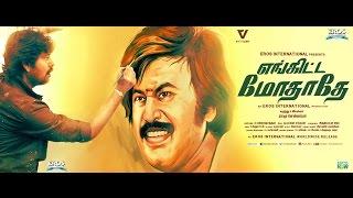 RAJ Box Office | Dt 26-03-17 | Engitta Modhathey