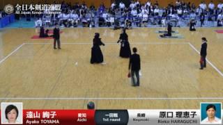 第55回全日本女子剣道選手権大会 一回戦 平成28年 9月11日(日)・【長野...