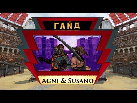 видео: Не обычный гайд. agni & susano. smite
