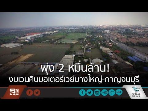 พุ่ง 2 หมื่นล้าน! งบเวนคืนมอเตอร์เวย์บางใหญ่-กาญจนบุรี - Springnews