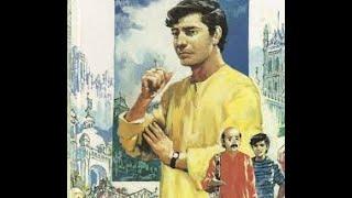 English audiobook -  The golden fortress (Sonar Kella) - Satyajit Ray