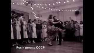 Рок н ролл в СССР