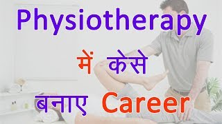 how to become physiotherapist in india | Physiotherapy courses india | types of physiotherapy course