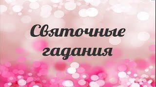 ♫ ♥Гадания на святки и колядки. Песня - Гадание на суженного.ВИА Гра feat. Ани Лорак ♫ ♥