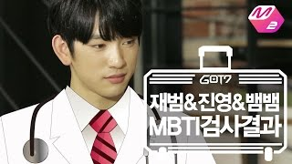 got7 s hard carry jb mbti results ep 6 part 5