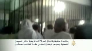 فيديو.. منظمات حقوقية: وفاة 270 سجينا فى مصر بسبب الإهمال الطبي