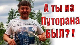 На Закате, Утром Рано, Уходили С  Путорана Рыбалка В Сибири