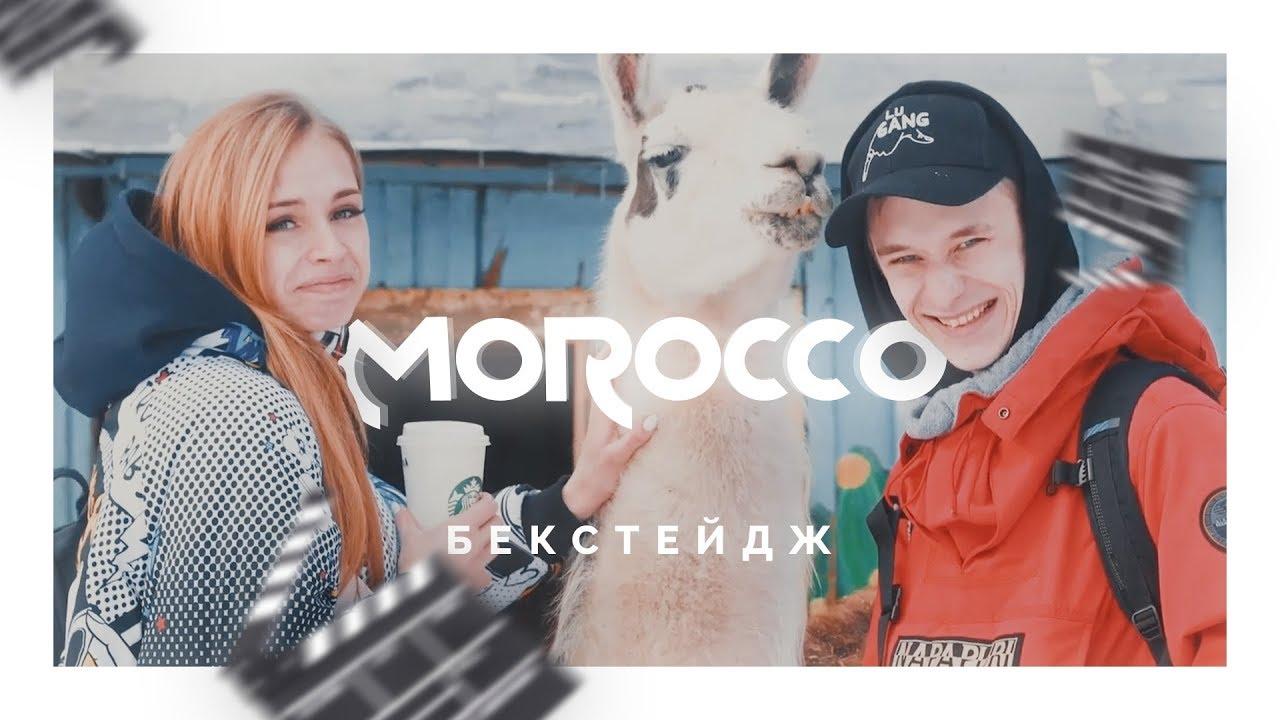 КАК СНИМАЛИ КЛИП MOROCCO / Backstage
