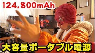 【ガジェット】アウトドアで大活躍のポータブル電源!124800mAhのPOWERに裏UZUも撃沈?