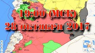 28 октября 2017. Военная обстановка в Сирии - смотрим карту в прямом эфире. Начало - в 20.00 (МСК).