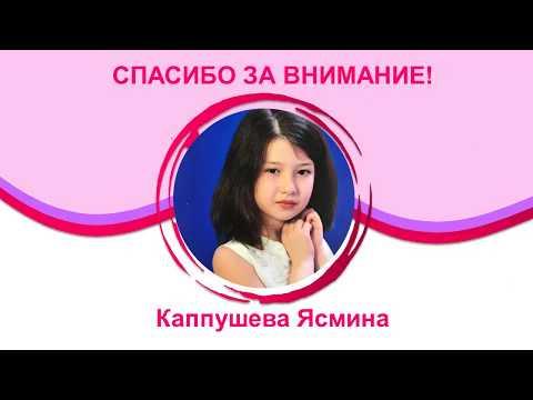"Готовая презентация ""Самопрезентация"" для Каппушевой Ясмины"