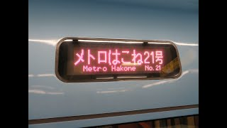 【車窓動画】東京メトロ・小田急線・箱根登山鉄道 ロマンスカーメトロはこね21号箱根湯本行き(北千住→箱根湯本) 2020.11.24