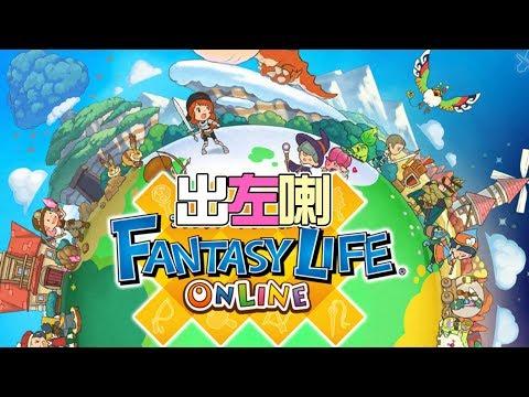 新Game試玩!係Level 5 嘅新MMORPG 手機遊戲~《Fantasy Life》~[突然直播]00:30