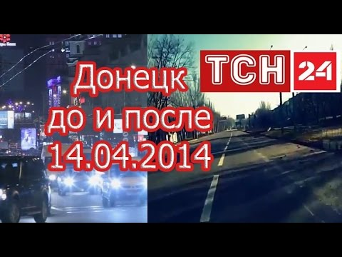 Донецк (до и после)