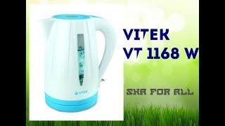 Чайник VITEK VT 1168 W Обзор Распаковка