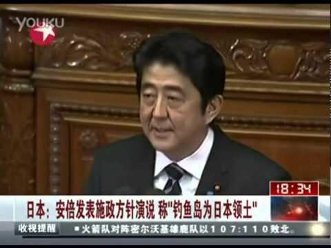 "Download 日本:安倍發表施政方針演說稱""釣魚台為日本領土"