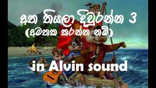 Husma-atha thiyala diuranna 3(amathaka karannanam)-Shan Diyagamage IN Alvin sound with alvin visual