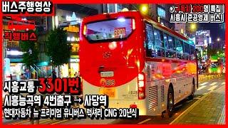 [직행버스] 시흥교통 3301번 구독자 200명 기념 …