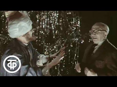 """Кабачок """"13 стульев"""". Серия 2. Новогодний (1969)"""