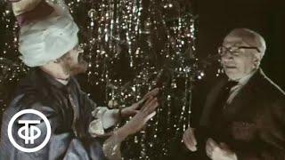 Кабачок 13 стульев. Серия 2. Новогодний (1969)
