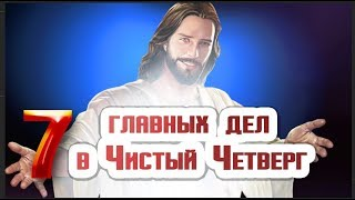 ❤️7 ГЛАВНЫХ  ДЕЛ  В ЧИСТЫЙ ЧЕТВЕРГ ❤️ ❤️ Народные обряды чистого четверга.❤️❤️ Приметы и обычаи ❤️