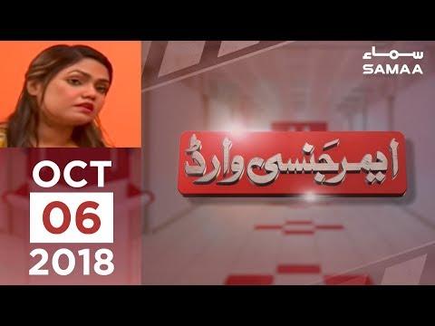 Andha Bharosa Karne Ka Nuqsan   Emergency Ward   SAMAA TV   Oct 06, 2018