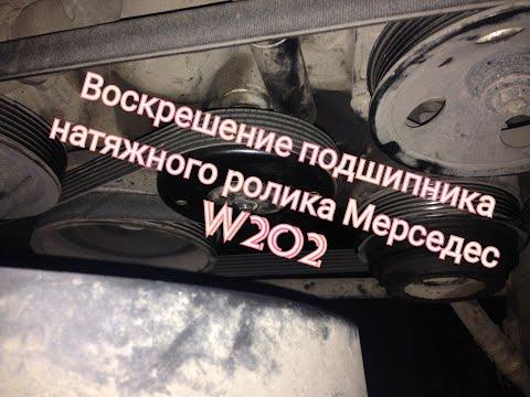 Замена подшипника натяжного ролика мерседес W202