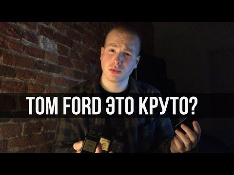 Обзор ароматов TOM FORD. Oud Wood / Tobacco Vanille/ Tuscan Leathe/ Noir De Noir