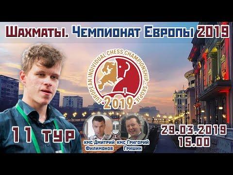 Шахматы ♕ Чемпионат Европы 2019 🏅 11 тур 🎤 Д.Филимонов, Г.Гришин