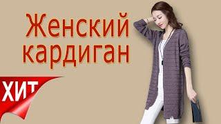 КАРДИГАН НА МОЛНИИ ЖЕНСКИЙ