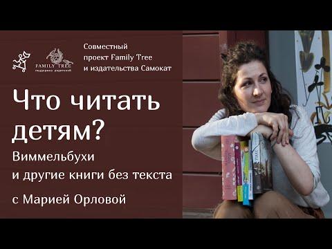 Что читать детям? Виммельбухи и другие книги без текста | Family Tree и издательство Самокат